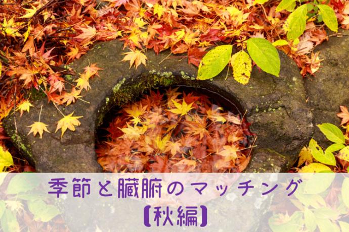 秋と五行色体表