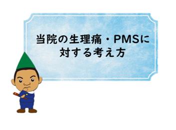 生理痛・PMSに対する考え方