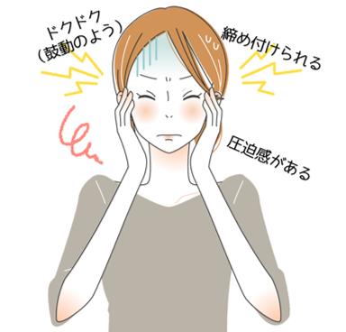 緊張型頭痛の特徴 空鍼癒院 烏丸 四条 五条 鍼灸院
