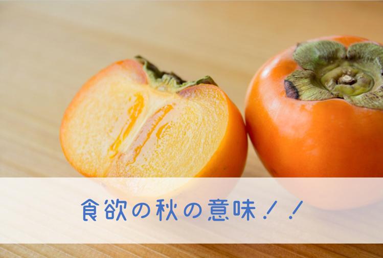 食欲の秋・東洋医学