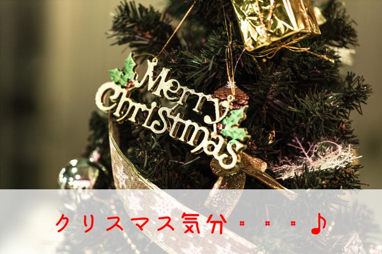 クリスマス気分
