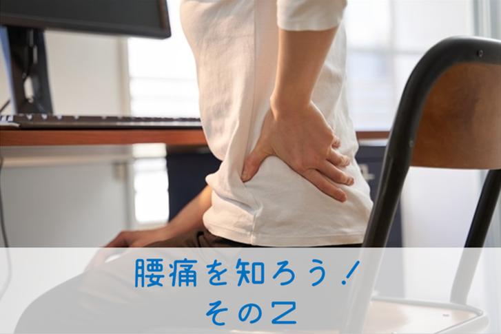 筋・筋膜性腰痛
