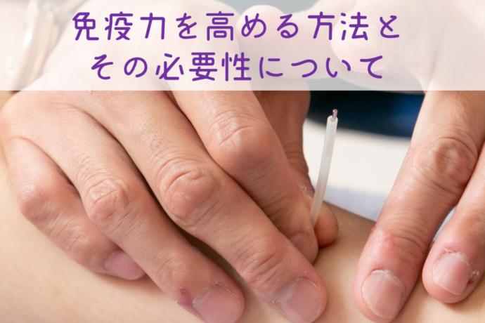 免疫力アップ 鍼灸院 コロナ対策